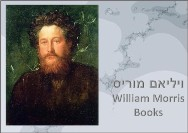 ויליאם מוריס   Books William Morris<BR/> English Hebrew