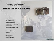 חיים שלמים באריזה <BR/>ENTIRE LIFE IN A PACKAGE Orna Ben Ami