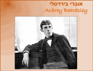 אוברי בירדסלי  Aubrey Beardsley <BR/> English Hebrew Salome -