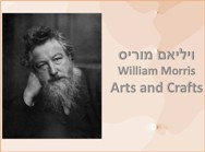 William Morris<BR/>Arts and Crafts מצגת ראשונה
