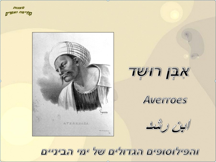 אבן רושד<BR/>Averroes